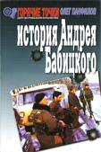 ISBN 5-7712-0277-0 Москва, 2004, 380с.