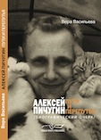 ISBN 9788090352377 Прага, 2011, 185 с.