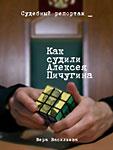 ISBN 80-903523-2-4 ISBN 80-903523-3-2 Прага, 2007, 88с.