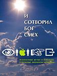 ISBN 80-903523-0-8 Прага, 2005, 300с.