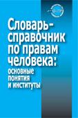 ISBN 5-7712-0363-7 Москва, 2006 г.