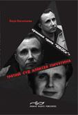 ISBN 80-903523-4-0 Прага, 2008 г.
