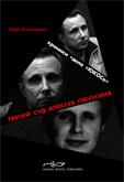 Третий суд Алексея Пичугина (хроники дела ЮКОСа)